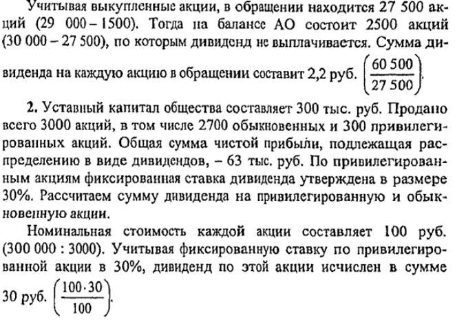какую сумму дивидендов можно получить при уставном капитале в 10 000 рублей